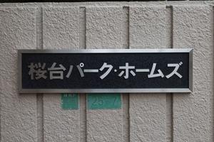 桜台パークホームズの看板