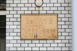 ルックハイツ北新宿弐番館の看板