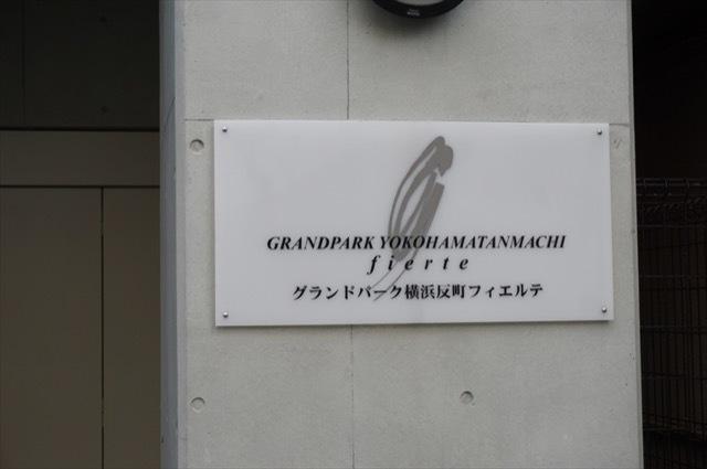 グランドパーク横浜反町フィエルテの看板