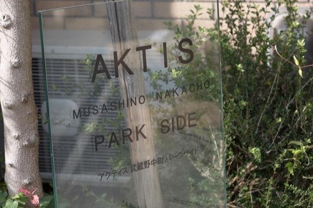 アクティス武蔵野中町パークサイドの看板