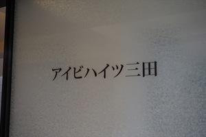 アイビハイツ三田の看板