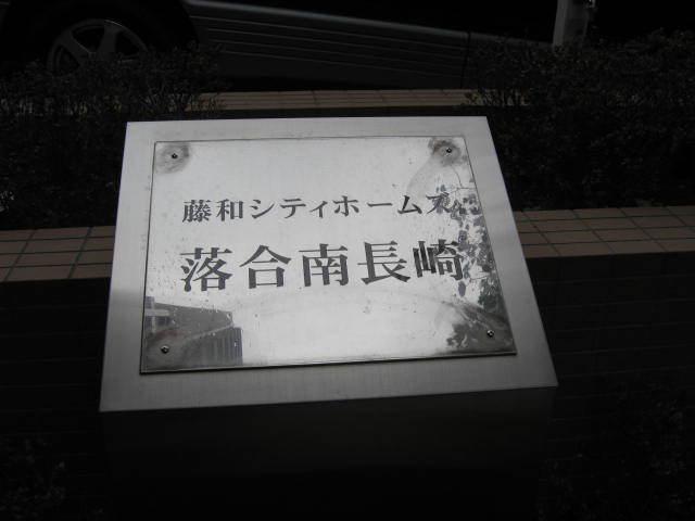 藤和シティホームズ落合南長崎の看板