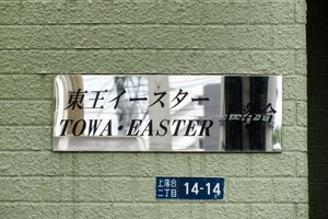 東王イースター上落合の看板