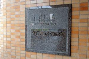 ダイアパレス竹ノ塚の看板