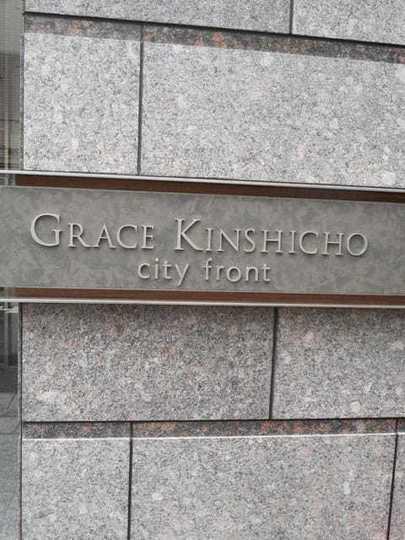グレース錦糸町シティフロントの看板