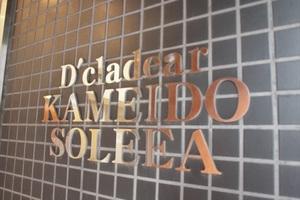 Dクラディア亀戸ソレーアの看板