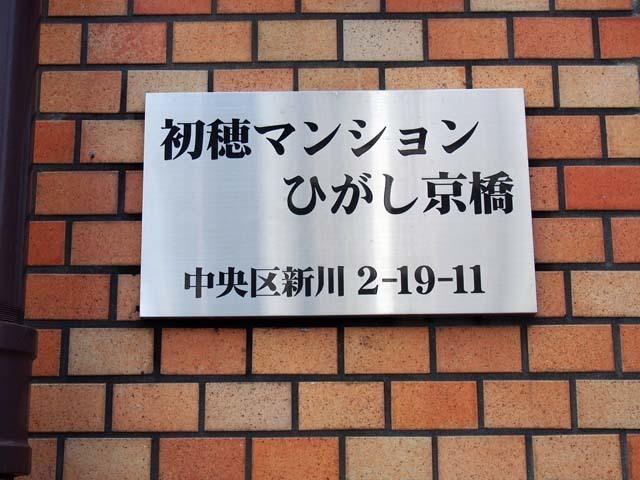 初穂マンションヒガシ京橋の看板