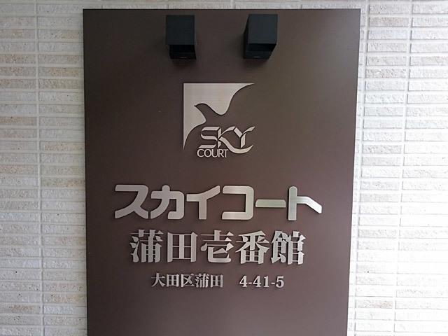 スカイコート蒲田壱番館の看板