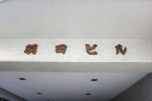 羽田ビルの看板