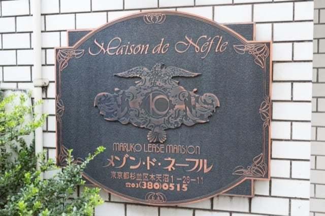 メゾン・ド・ネーフルの看板