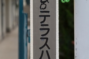 桜台テラスハウスの看板