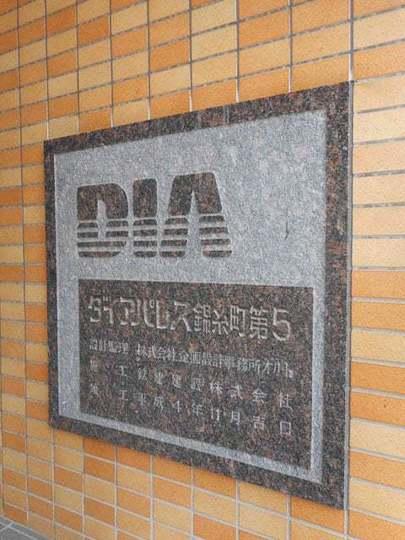 ダイアパレス錦糸町第5の看板