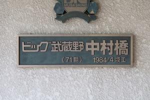 ビッグ武蔵野中村橋の看板