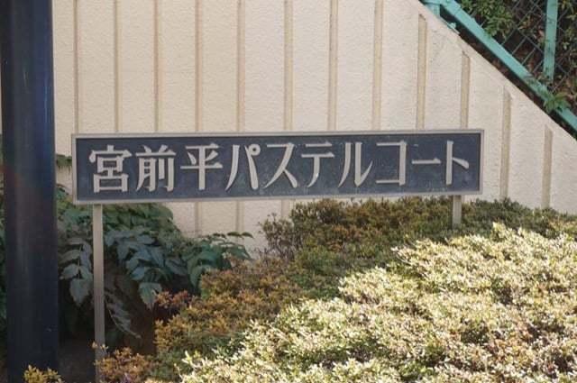 宮前平パステルコートの看板