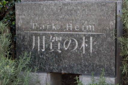 パークハイム用賀の杜の看板