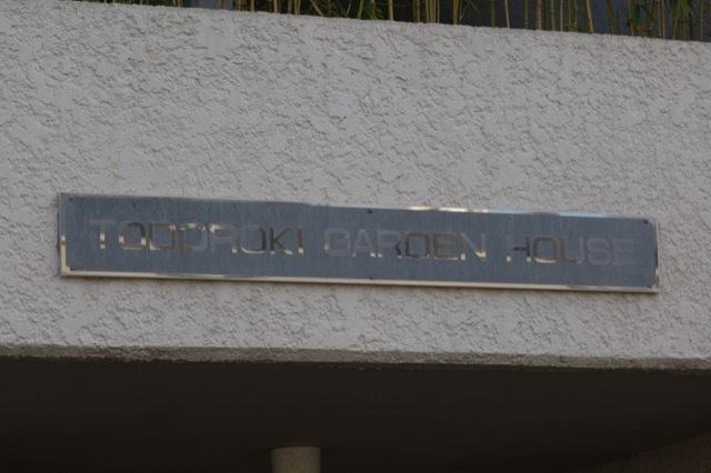 等々力ガーデンハウスの看板