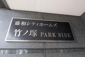 藤和シティホームズ竹ノ塚パークサイドの看板