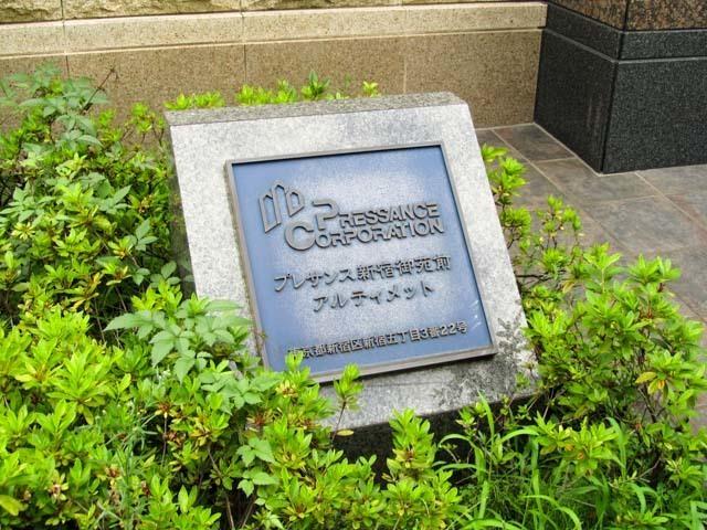 プレサンス新宿御苑前アルティメットの看板