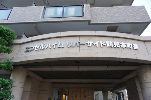 エンゼルハイムリバーサイド鶴見本町通の看板