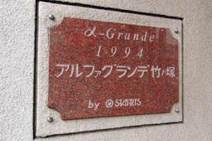 アルファグランデ竹ノ塚の看板