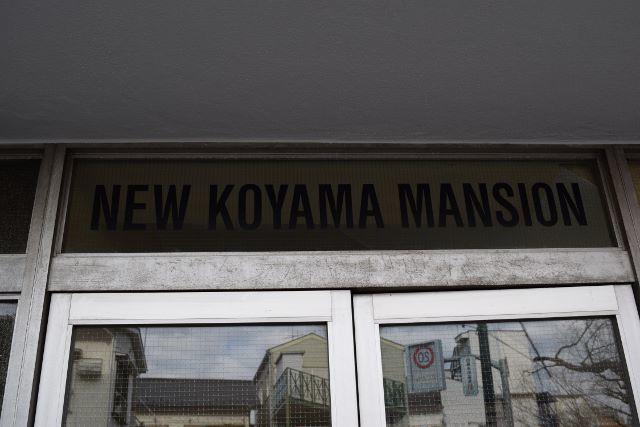 ニュー小山マンションの看板