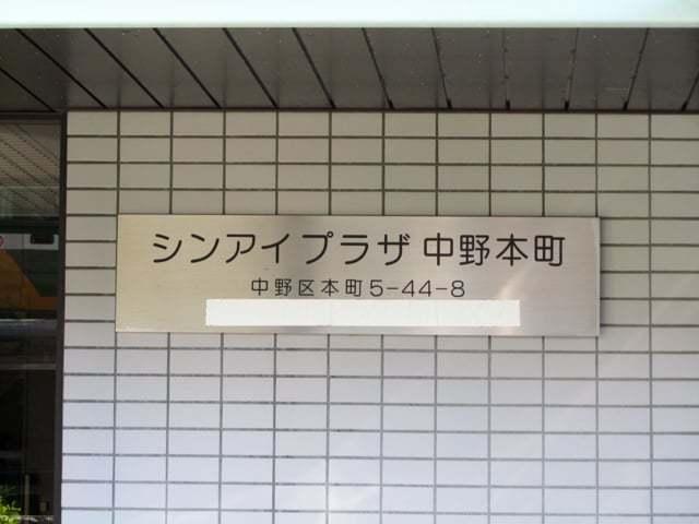 シンアイプラザ中野本町の看板