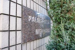 パレドール西原の看板