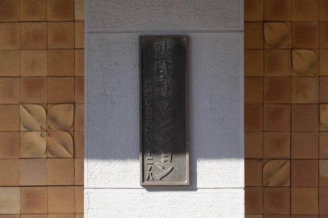 武蔵野マンションの看板