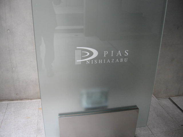 ピアース西麻布の看板