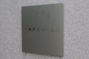 藤和高井戸東ホームズの看板
