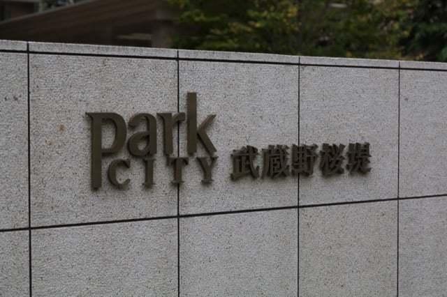 パークシティ武蔵野桜堤の看板