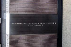 パークハウス牛込神楽坂の看板