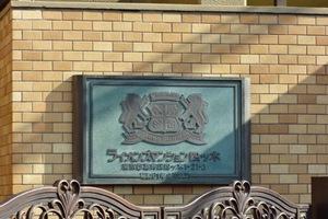 ライオンズマンション四ツ木の看板