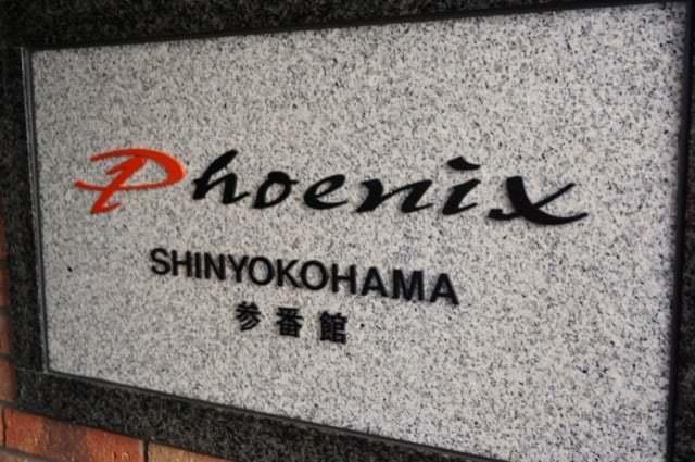 フェニックス新横浜3番館の看板