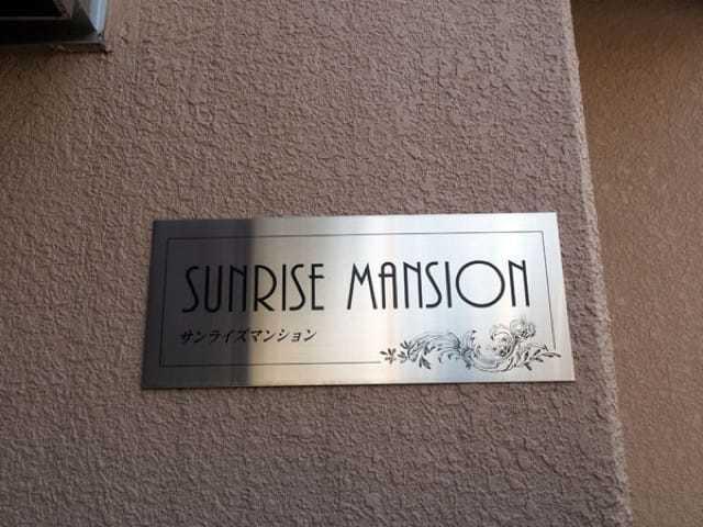 サンライズマンション(板橋区)の看板