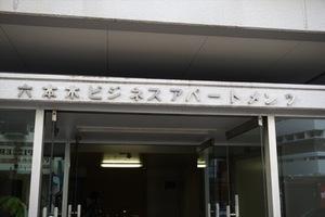 六本木ビジネスアパートメンツの看板