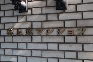 桜上水マンション(杉並区下高井戸2丁目)の看板