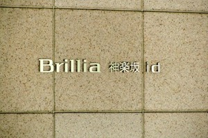 ブリリア神楽坂idの看板