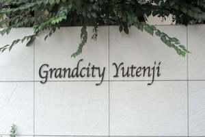 グランシティ祐天寺ラフィエールの看板