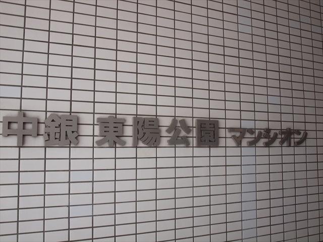 中銀東陽公園マンシオンの看板