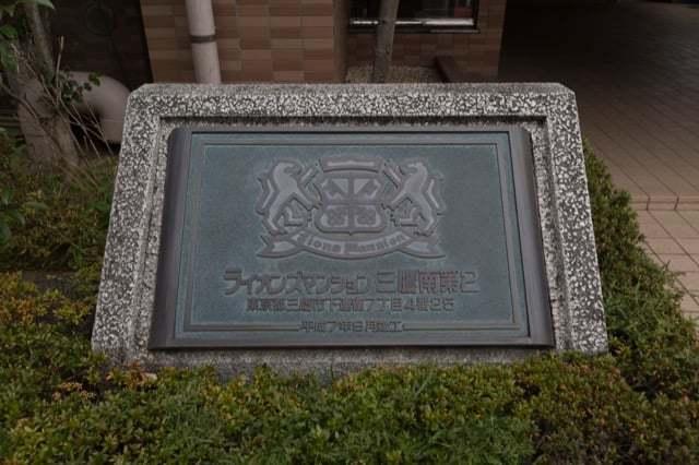 ライオンズマンション三鷹南第2の看板