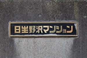 日生野沢マンションの看板
