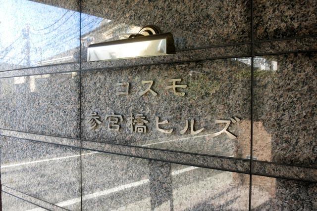 コスモ参宮橋ヒルズの看板