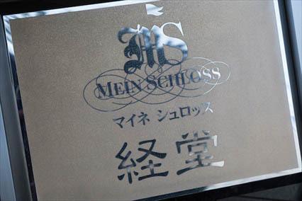 マイネシュロッス経堂の看板