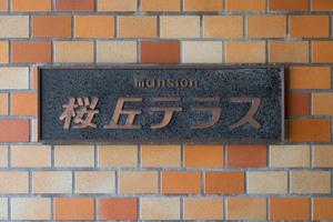 桜丘テラスの看板