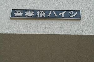 吾妻橋ハイツの看板