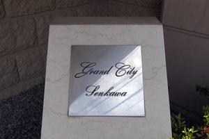 グランシティ千川の看板