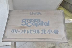 グリーンキャピタル北小岩の看板