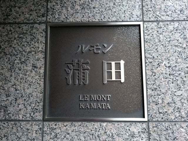 ルモン蒲田の看板