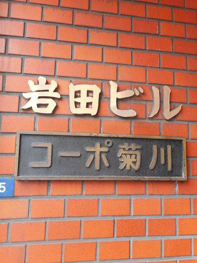 コーポ菊川の看板